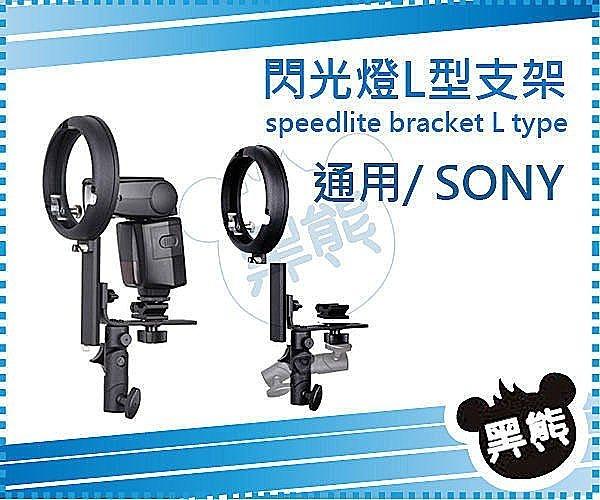 黑熊館 閃光燈 轉接 Bowens卡口 無影罩 束光筒 蜂巢罩E型 LS 型 閃光燈支架 SONY Canon Nikon