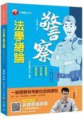 【高分金榜秘笈】法學緒論 [一般警察人員]〔贈學習診斷測驗〕