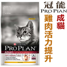 ◆MIX米克斯◆新冠能ProPlan頂級貓糧.成貓雞肉活力提升配方【1.3KG】