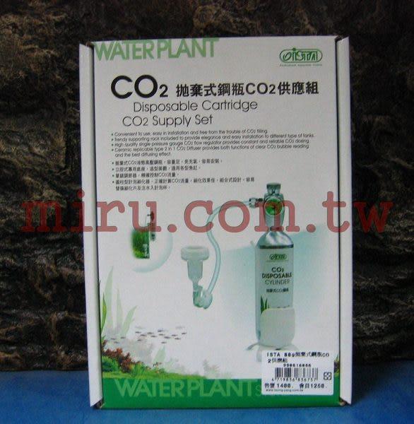 【西高地水族坊】ISTA伊士達 拋棄式88g鋼瓶CO2供應組