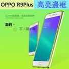航空鋁邊框 OPPO R9Plus 手機邊框 6吋 高亮菱形 R9+ 手機殼 金屬邊框 R9Plus手機套 金屬框 K1