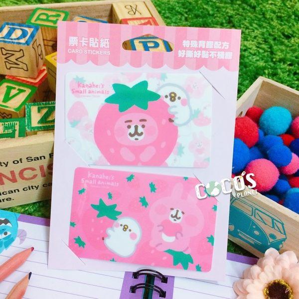 正版 KANAHEI 卡娜赫拉的小動物 粉紅兔兔 P助 悠遊卡貼票卡貼紙 C款 COCOS DS025