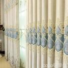 熱賣窗簾定制歐式簡約高檔窗簾遮光客廳臥室成品提花刺繡花布料落地窗紗布LX  coco
