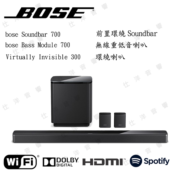 BOSE 美國 bose Soundbar 700 + Bose Bass Module 700 + Virtually Invisible 300 家庭劇院組合【貿易商貨+免運】