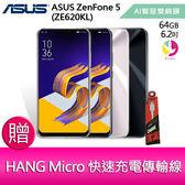 分期0利率  ASUS華碩 ZenFone 5 (ZE620KL)智慧型手機贈『HANG Micro 快速充電傳輸線*1』