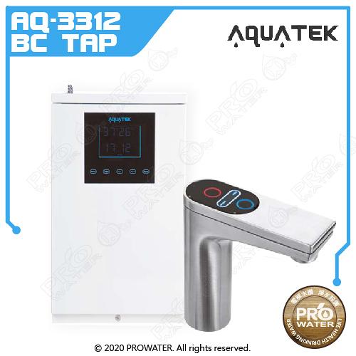【沛宸AQUATEK】AQ-3312櫥下型加熱器/觸控龍頭BC TAP觸控式櫥下型飲水機//榮獲一級節能標章