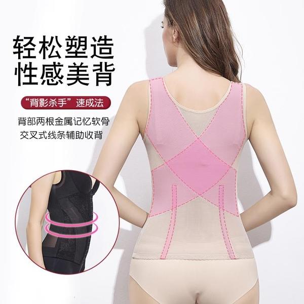 塑身衣收腹背心式女束身束腰肚子塑身塑形緊身美體內衣薄款上衣部落