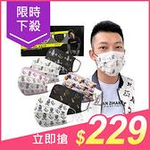 御騰x鼠叔鳳梨 醫用口罩(20片) 款式可選【小三美日】鼠薯 MD雙鋼印 原價$299