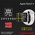 ◆亮面螢幕保護貼 Apple 蘋果 Wa...