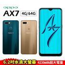 OPPO AX7 6.2吋 4G/64G 贈5200行動電源+9H玻璃貼 八核心 智慧型手機 24期0利率 免運費