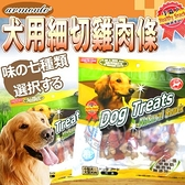 【培菓寵物48H出貨】avmonto》阿曼特am-124犬用雞肉零食系列200g