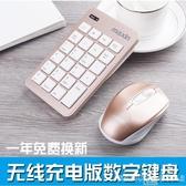 數字小鍵盤美心無線數字鍵盤23鍵筆記本外接USB 小鍵盤電腦台式有線財務會計 HOME 新品