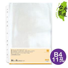 珠友 WA-10025 WANT B4 11孔資料袋10頁(適用2.3.4孔夾)