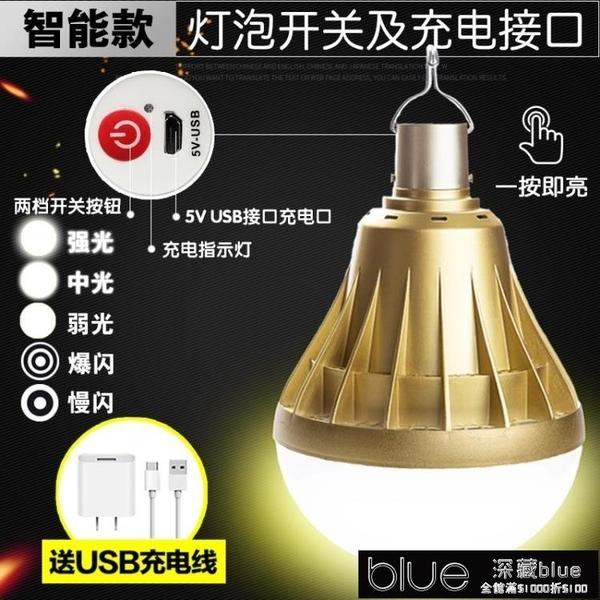 USB燈 暖黃光超亮家用應急照明充電LED燈泡夜市燈擺攤地攤燈可充電USB燈