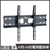 37~55吋液晶電視壁掛架/電視架/液晶壁掛架 (CMW-450)