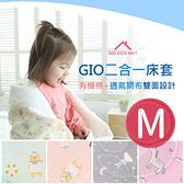 GIO 二合一床套(不含內墊)【M號 60x120cm】【佳兒園婦幼館】