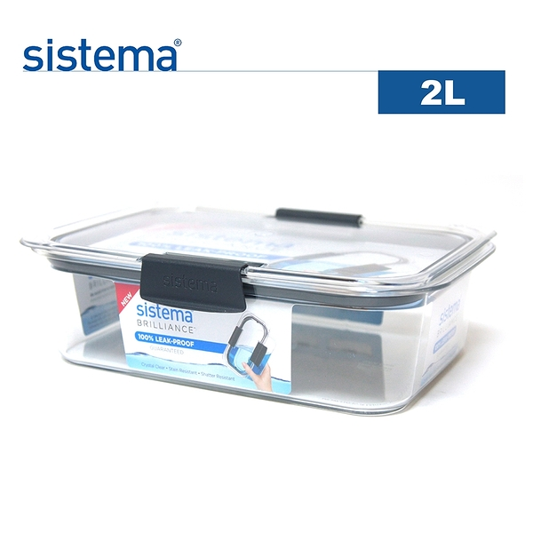 【sistema】紐西蘭進口BRILLIANCE系列防漏保鮮盒(2L)