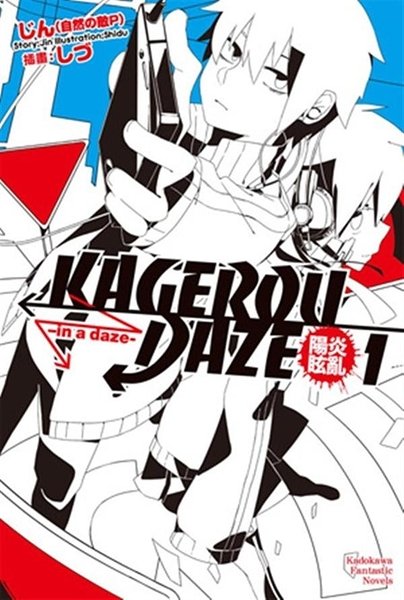 (二手書)KAGEROU DAZE陽炎眩亂(1):in a daze