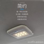 汽車載前後排閱讀燈改裝led室內小夜燈車內吸頂內飾照明後備箱燈 美芭