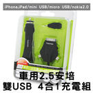 Esense 逸盛 車用 2.5安培 雙USB 4合1 充電組 K528 車充 車用充電器