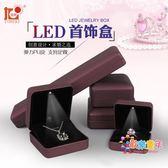 戒指盒帶led燈發光珠寶首飾禮品包裝盒子求婚鉆戒手鐲吊墜項鍊盒