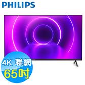 PHILIPS飛利浦 65吋4K 聯網液晶顯示器+視訊盒 65PUH8225 andriod9.0