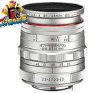 【24期0利率】PENTAX HD DA 20-40mm F2.8-4ED Limited DC WR ((銀色)) 公司貨