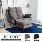 雙人沙發+凳組 Darren 達倫現代風高背機能雙人L型沙發組-2色 / H&D東稻家居
