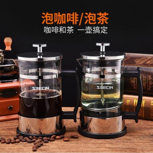 鑫鑫玻璃法壓壺不銹鋼手沖咖啡壺家用法式濾壓壺咖啡過濾杯沖茶器 滿598元立享89折