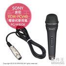【配件王】日本代購 SONY ECM-PCV40 電容式 指向性 麥克風 用於電腦/卡拉OK