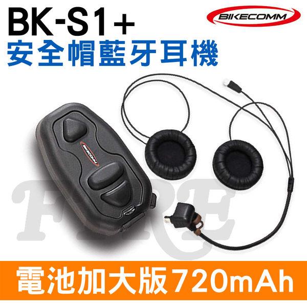 【BIKECOMM】騎士通 BK-S1 PLUS 電池加大版 機車 重機 高傳真喇叭音效 安全帽無線藍芽耳機(送鐵夾)