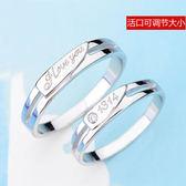 日韓版925純銀情侶戒指一對活口刻字一生一世男女開口結婚鉆對戒