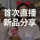 ▲玉如阿姨首次直播連線與網友做互動拉▼201607月強大新品上架