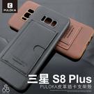 熱門首選! 三星 S8 Plus 6.2吋 皮革 插卡 支架 磁吸 手機殼 保護套 支架殼 時尚 商務 保護殼 PULOKA