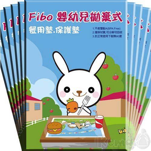 【奇買親子購物網】Fibo 拋棄式餐墊/12盒/(1盒20入)