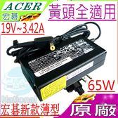 ACER (原廠薄型)充電器 -19V 3.42A  65W ,EC5810,EC5811,2500,2600,2900,2930,2950,4220,5410,PA-1700