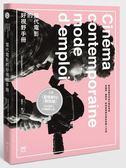 當代電影的好視野手冊:最具指標性的當代電影指南,看趨勢,養眼界,破解最複雜的...