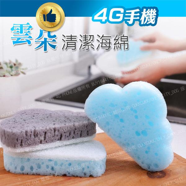雲朵海綿 單入裝 隨機 清潔海綿 海綿刷 洗碗菜瓜布 去污海綿【4G手機】