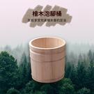 【藝匠】檜木泡腳桶