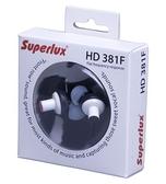 平廣 Superlux HD381F HD381 HD-381 F HD-381F 耳道式 耳機 公司貨保固一年 附集線器延長線