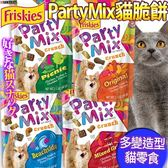 【zoo寵物商城】Friskies喜躍》Party Mix香酥餅系列貓零食多種口味60g/包(貓脆餅零食)