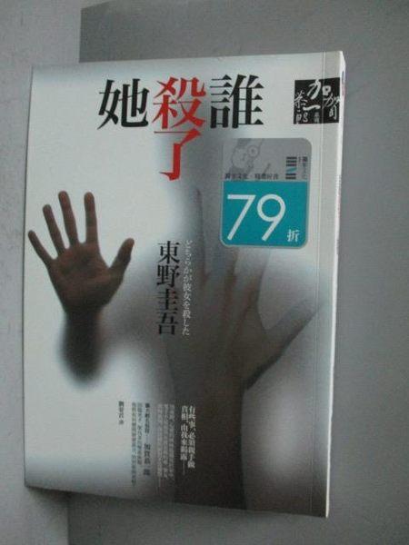 【書寶二手書T8/一般小說_OLC】誰殺了她_東野圭吾