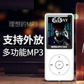 隨身聽 運動mp3mp4無損音樂播放器有屏迷你學生隨身聽錄音筆 米蘭街頭