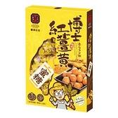 豐滿生技~博士紅薑黃蜜糖200公克/盒~特惠中~
