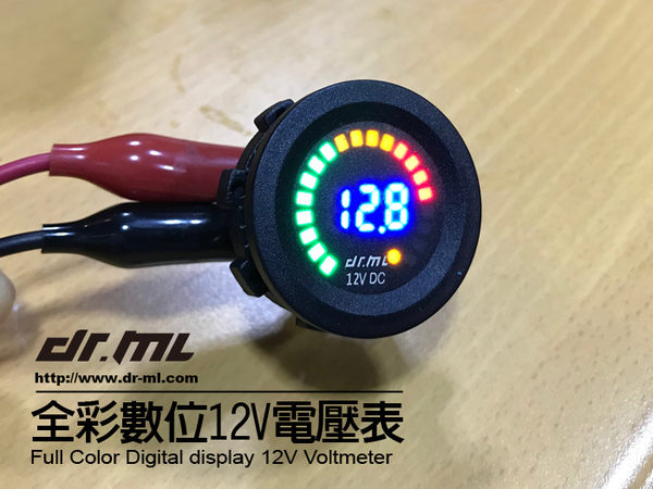 『駒田部屋』【全彩顯示】防水 數位DC 直流電壓錶 電壓表 崁入 圓形方形 LED 12V 不是機車小u 駒典