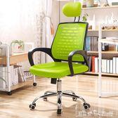 電腦椅家用現代簡約轉椅網布辦公椅學生椅子升降椅休閒職員老板椅 潔思米 IGO