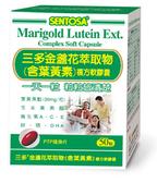 三多金盞花萃取物(含葉黃素)複方軟膠囊50粒/盒