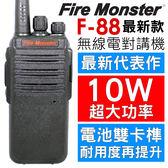 Fire Monster F-88 最新代表作 10W超大功率 無線電對講機 免執照 堅固耐用 F88