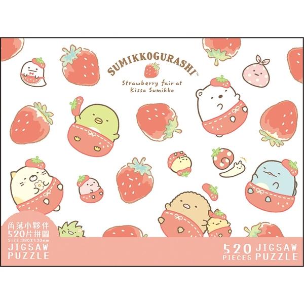 角落生物-小夥伴 草莓系列 520片拼圖D-開心