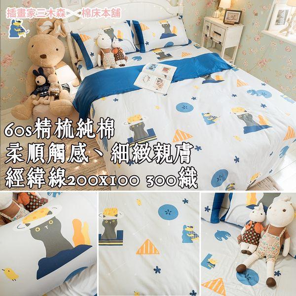 【預購】躲貓貓  S1單人床包二件組 100%精梳棉(60支) 台灣製 棉床本舖